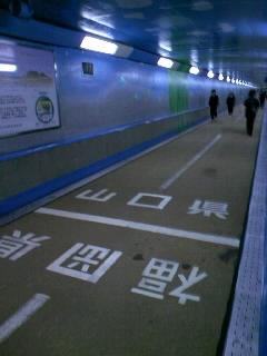 関門海峡地下トンネル県境