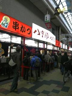 大阪の串カツ屋