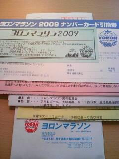 ヨロンマラソンのナンバーカード