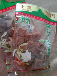 伊江島の角切りピーナッツ黒糖