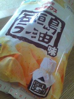 ポテトチップス石垣島ラー油味