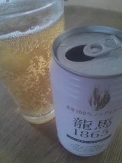 日本ビール 龍馬1865
