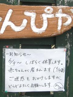 みんぴか2009年7月