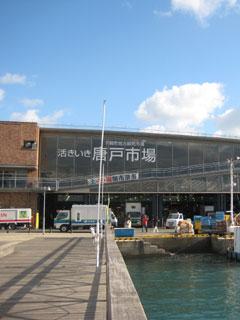 唐戸市場の建物