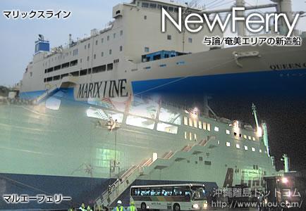 与論島/奄美方面への新造船