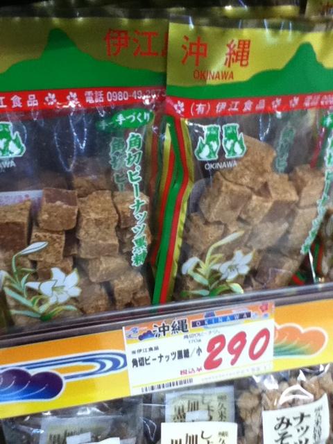 ドンキホーテ国際通り店1階:伊江島の角切ピーナッツ黒糖を発見!