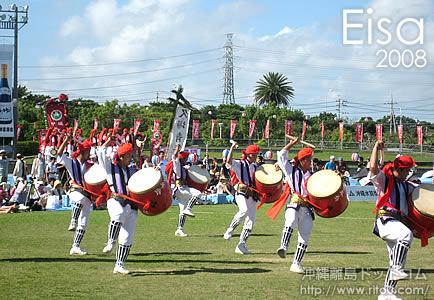 全島エイサー2008