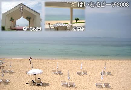 はいむるビーチ