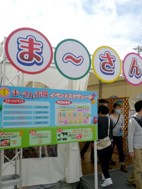 肉系の「ま〜さん市場」