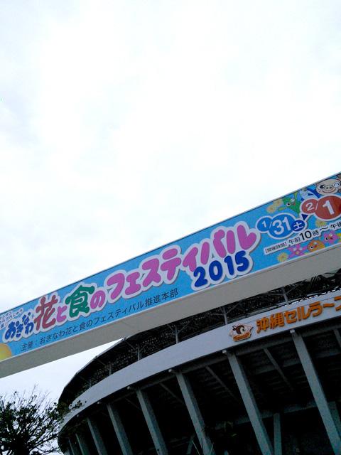 花と食のフェスティバル2015