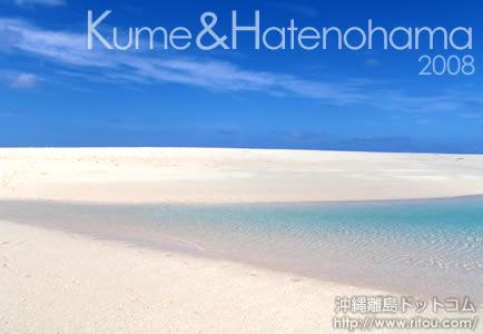 久米島&はての浜 2008