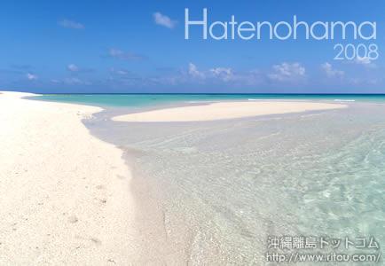 はての浜2008