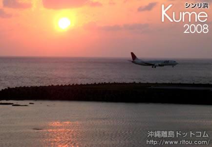 久米島2008〜シンリ浜