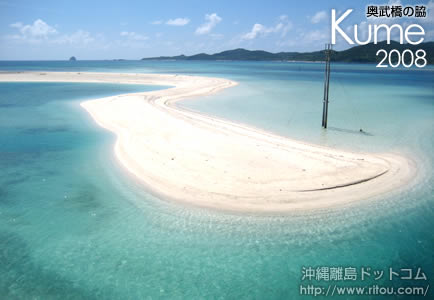 奥武島と久米島を結ぶ橋からの景色