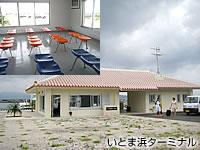 いとま浜ターミナル