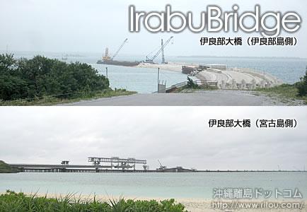 【離島小ネタ】伊良部大橋