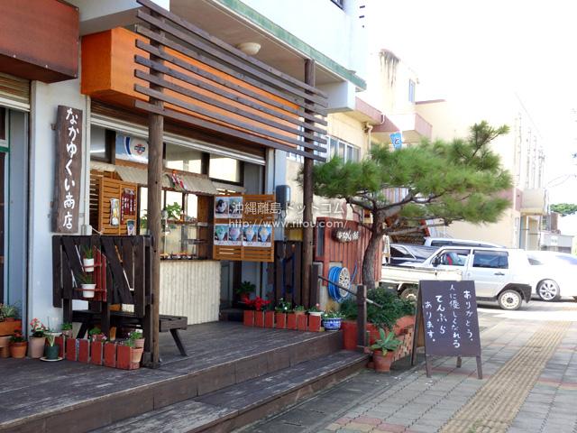 伊良部島へ行くたびにお世話になっているなかゆくい商店
