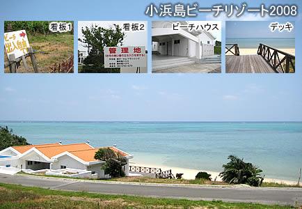 小浜島ビーチリゾート先のビーチ