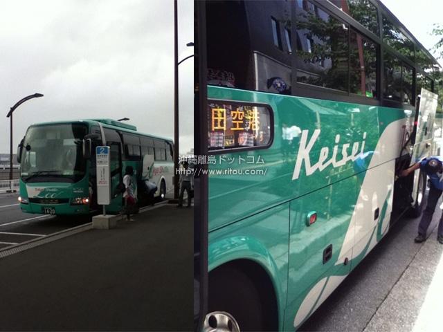 LCCで成田空港着の場合、東京シャトルなどのバス利用はもう魅力無し!!!