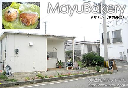 まゆパン(伊良部島)