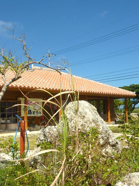 離島の豆腐屋&そば屋さん「春おばぁの店 んきゃどり家」