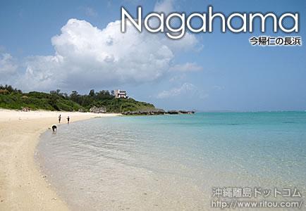 【離島小ネタ】長浜ビーチ