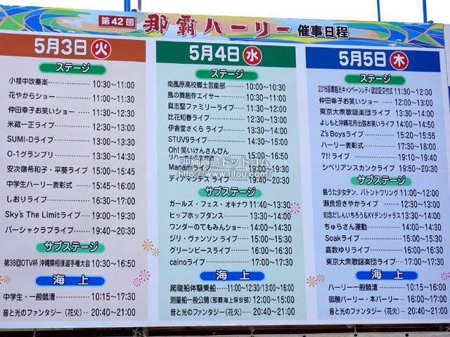 第42回那覇ハーリー2016「イベントスケジュール」