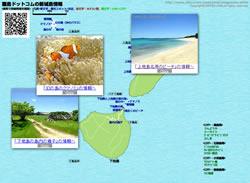 離島ドットコム 進化版マップ