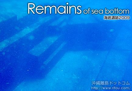 海底遺跡 2009年夏