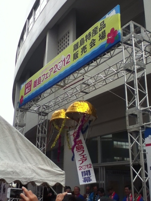 離島フェア2012開幕!