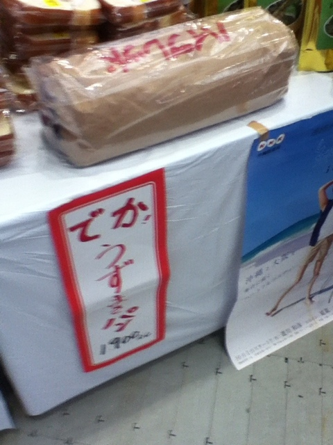 でかうずまきパン1ロール1900円(笑)