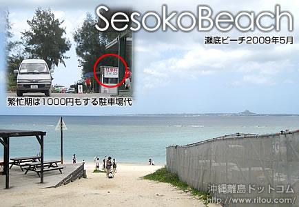 【離島小ネタ】瀬底ビーチ2009年