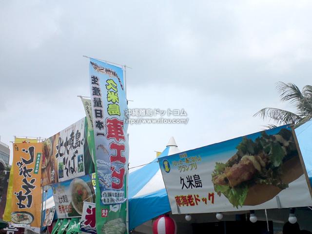 久米島「車海老ドッグ」&北大東島「月桃そば」