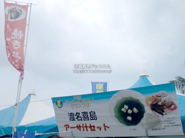 渡名喜島「アーサ汁セット」