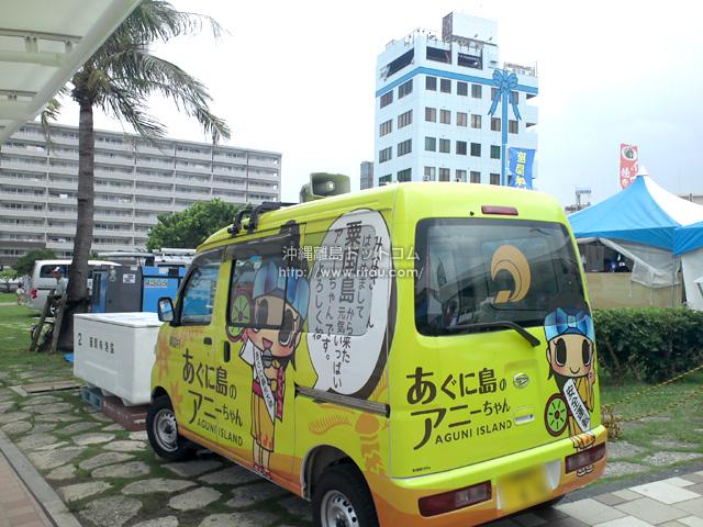 粟国島の痛車