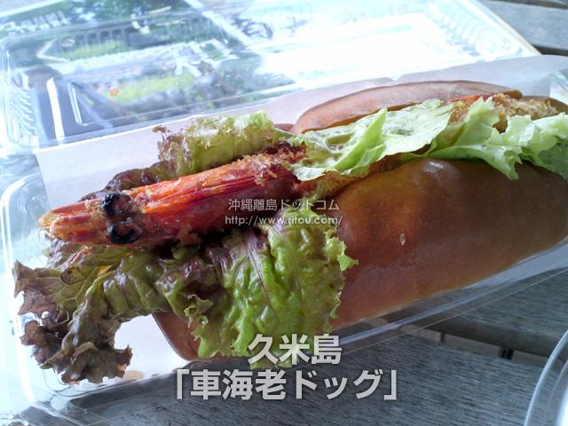 久米島「車海老ドッグ」