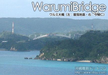 【離島小ネタ】ワルミ大橋