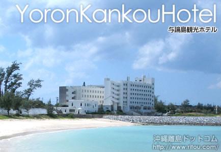 与論島観光ホテル