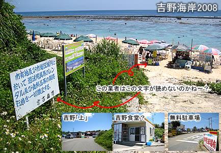 吉野海岸2008