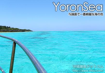 与論島で一番綺麗な海?
