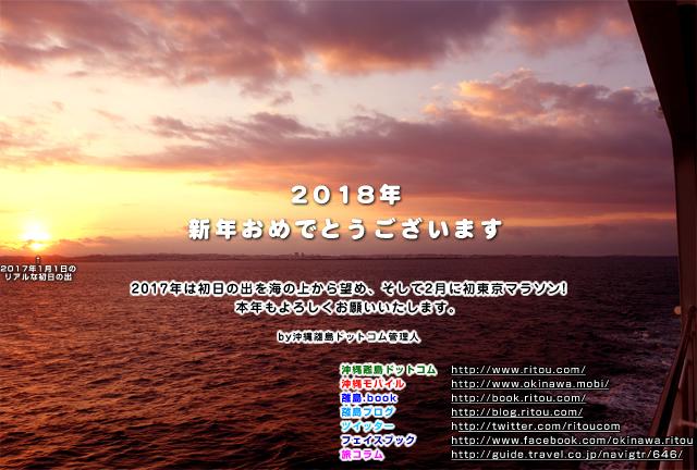 沖縄離島ドットコムからの2018年・年賀状