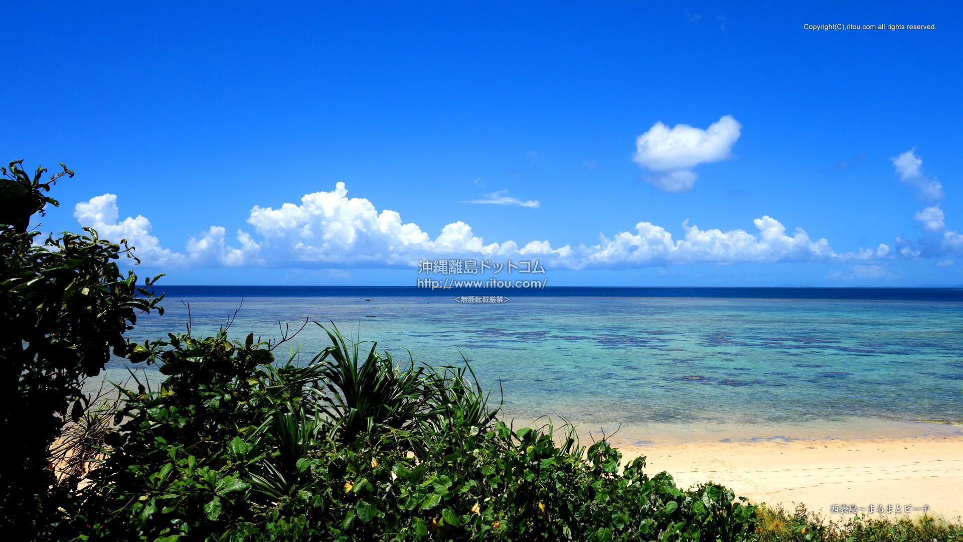 西表島〜まるまとビーチ