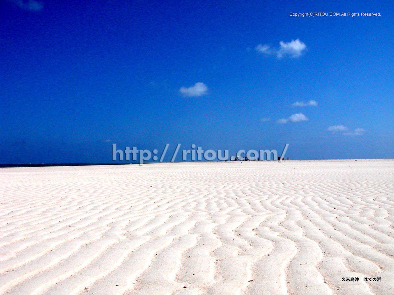 久米島沖のはての浜