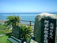 奄美大島「安木屋場近くの阿世知牧直之碑」