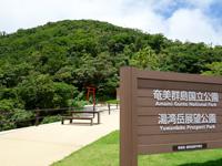 奄美大島「湯湾岳展望台公園」