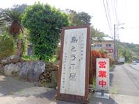 奄美大島「とうふ総菜兼食堂 島とうふ屋」
