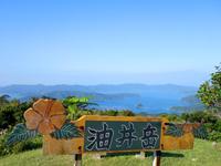 奄美大島「油井岳展望台」
