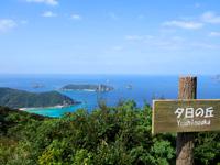 加計呂麻島「夕日の丘」