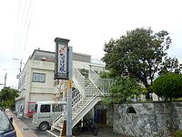 喜界島「居酒屋 ひっぱり凧」