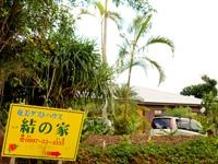 奄美大島のホテル/民宿「癒しの宿 ティダ結の家」